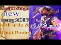 Download Arijit Singh New song 2017 With Urdu & Hindi Poetry Pictuer MP3 song and Music Video