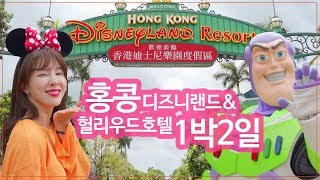 [Eng,Viet] 가족 해외 여행 추천 홍콩 디즈니랜…