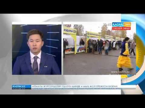 Астанада Ақтөбе және Шығыс Қазақстан облыстарының ауыл шаруашылығы жәрмеңкелері өтуде