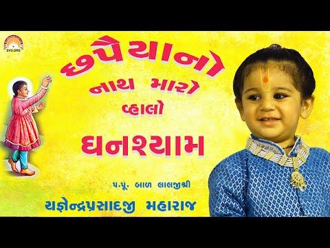 Chhapiyano Nath Maro Vhalo Ghanshyam  || Swaminarayan Kirtan || SVG