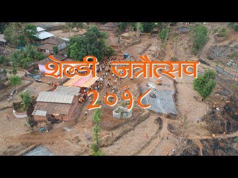 Sheldi Gaav Jatra 2018 | गाव शेल्डी लाट | Full Video
