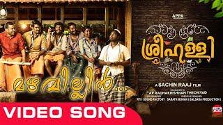 Sreehalli Movie | Mazhavillin | Ft. Sunil Kumar | Official Song
