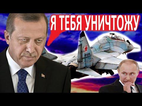 Началось! Турция: мы просто уничтожим ваши Миг-29 и Су-24