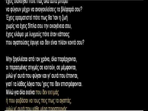 Rapsodos Filologos - Se mia tosh da stigmh [KARAOKE]