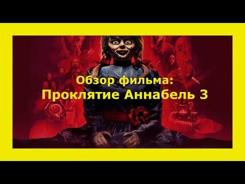 """Обзор фильма """"Проклятие Аннабель 3"""""""