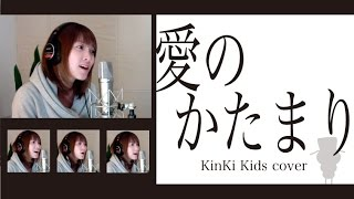 愛のかたまり / KinKi Kids (cover by Rune)