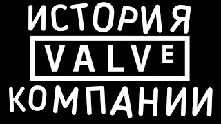 История компании Valve  Half Life 1