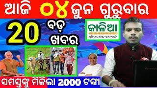 kalia yojana 2nd 3rd phase money transfer date||4 june 2020||heavy to heavy rains odisha