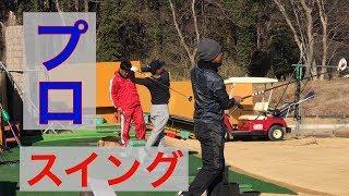 【ジャンボ邸フルスイング】小平智プロ微調整  小暮氏VS金子柱憲プロ 小平智 動画 8