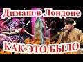 Димаш Кудайберген выступил в Лондоне. Концерт артиста из Казахстана. Реакция