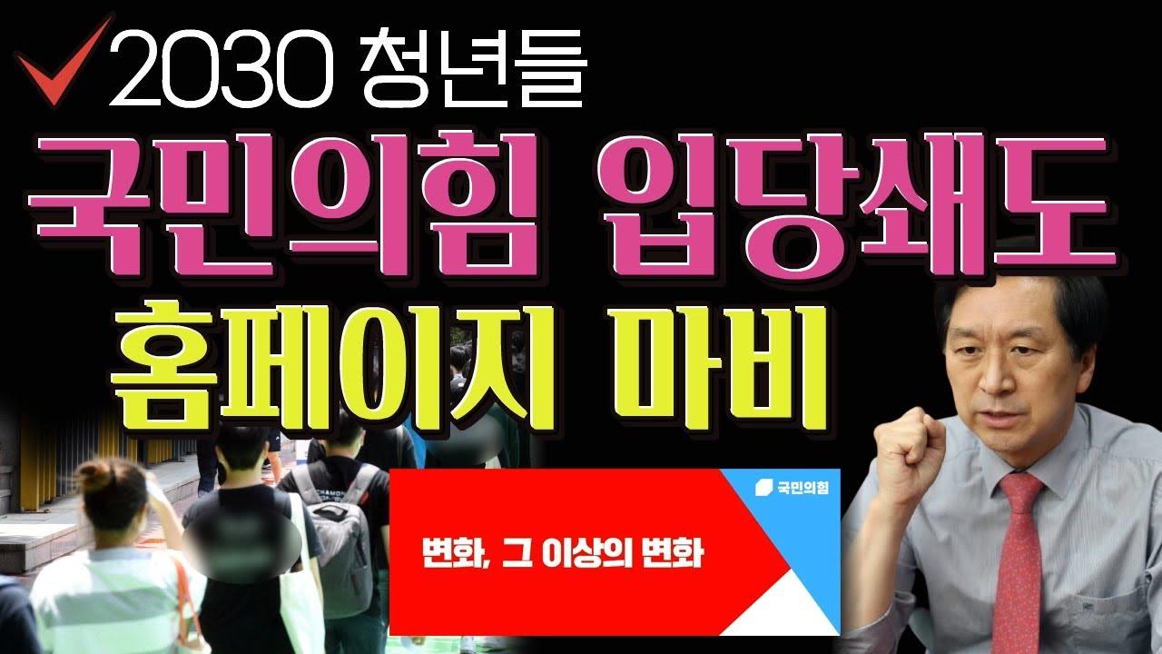 김기현, 2030청년 국민의힘 입당 쇄도하고 있어!