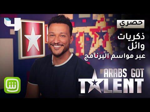 في الأسبوع الأخير، إليكم جولة ذكريات وائل منصور خلال فترة وجوده في البرنامج