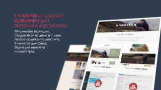 видео WordPress шаблоны для личных блогов