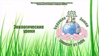 """Эко-урок в детском саду """"Будущее Земли зависит от тебя"""""""