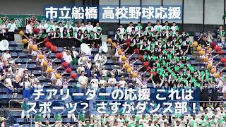 市立船橋 高校野球チアリーダーの応援はもはやスポーツ?(得点シーンあり) thumbnail