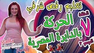تدريب رقص شرقي - برنامج يلا نرقص بالعربي - زارا - الحركة بالدايرة المصرية  - Learn BellyDance - Zara
