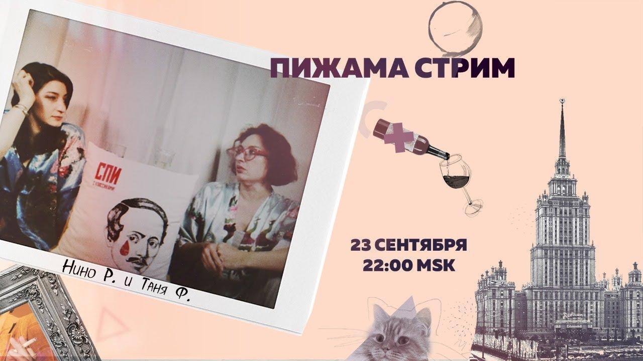 Таня Ф. и Нино Р.: Тайная инаугурация Лукашенко / Навальный / Испанский стыд Путина / 23.09.20