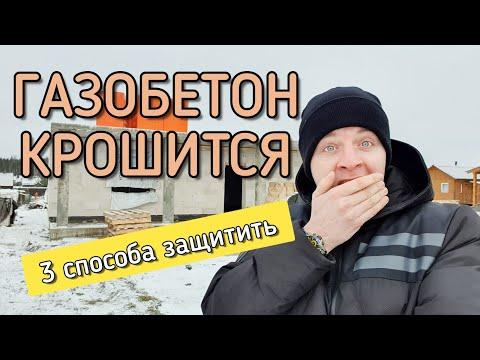 🔴 ФИАСКО ГАЗОБЕТОНА 🔴 Что происходит с газоблоком зимой, если его не защитить от влаги.Обзор.