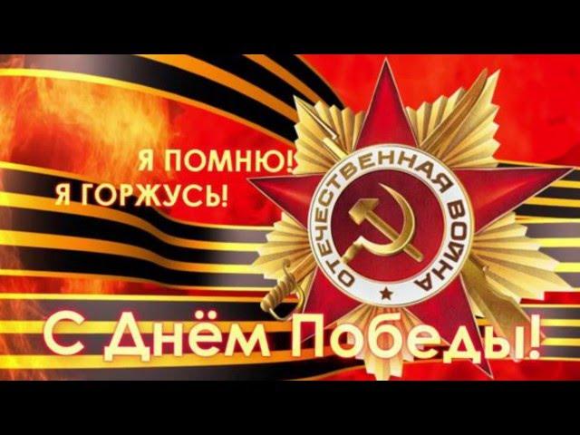Смотреть видео Этот День Победы Порохом Пропах!