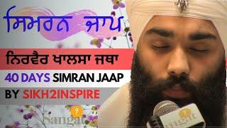 Nirvar Khalsa Jatha @ 40 day Simran Jaap by Sikh2Inspire