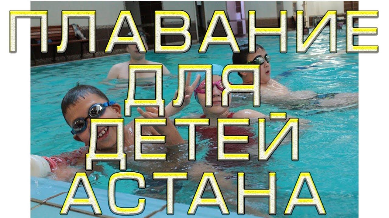 Памперсы для плавания астана