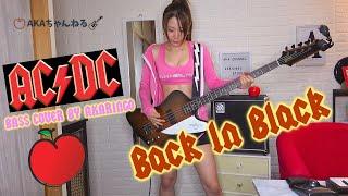 【AC/DC】『Back In Black』ベース弾いてみた