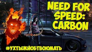 Need For Speed Carbon Мне Просто Надо Пройти Игру