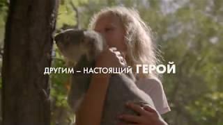 Герои среди нас | Animal Planet