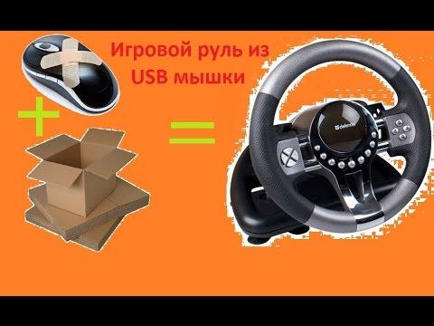 видео: Игровой руль на usb из картона