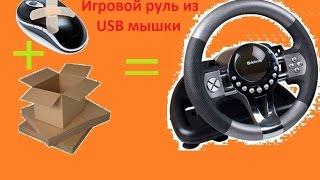 Игровой руль на USB из картона