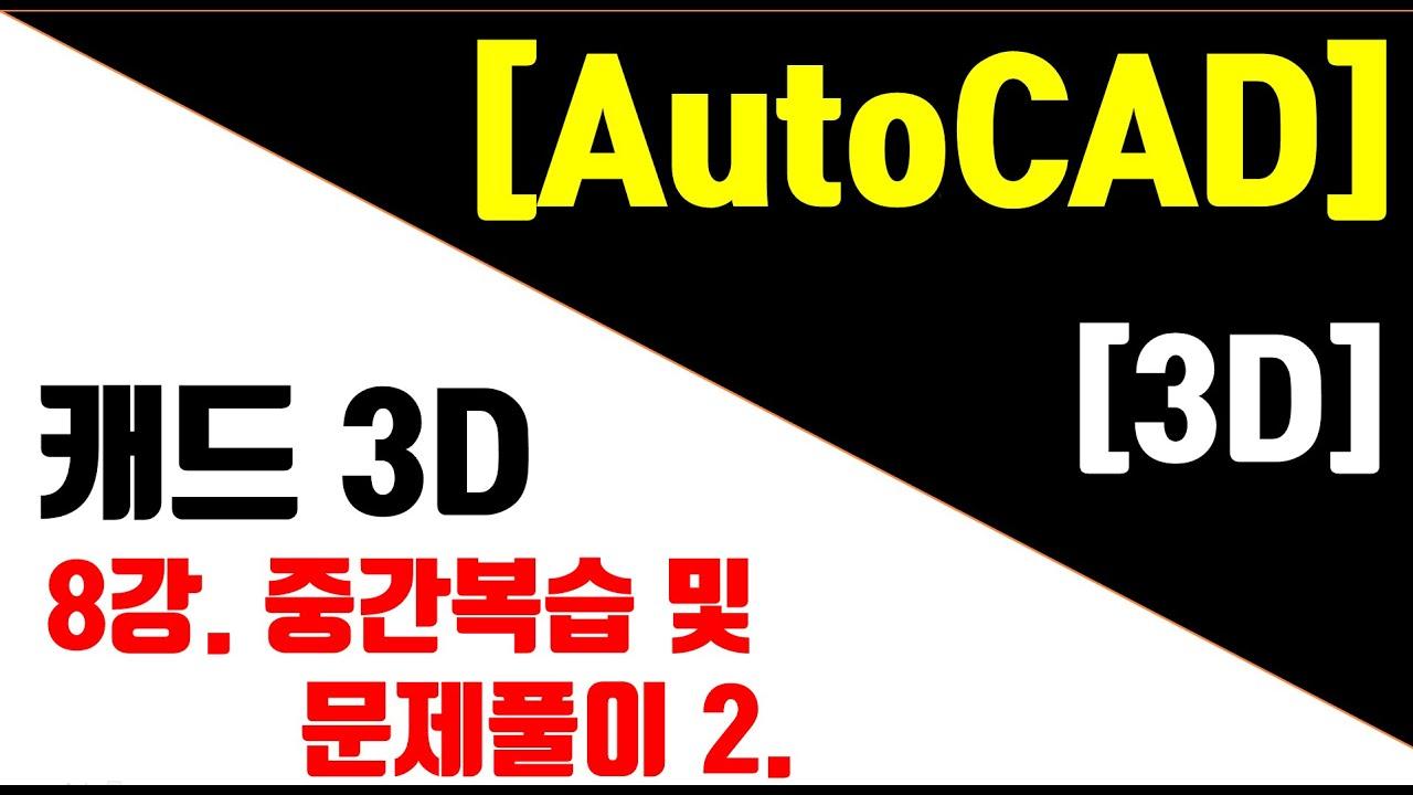 [AutoCAD 3D Modeling 8강] 중간복습 및 문제풀이2 - YouTube