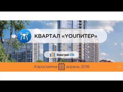 ЖК «YouПитер» от девелопера «Арсенал-Недвижимость» (аэросъемка: апрель 2018 г.)