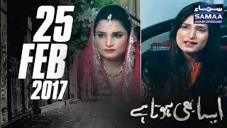 Moo Dekhayi Se Talak Tak | Aisa Bhi Hota Hai | SAMAA TV | 25 Feb 2017