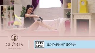 Как сделать шугаринг дома? Обучающие видео. | Let's Epil | Gloria