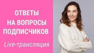 Фейсбилдинг: ответы на ваши вопросы. Проводит Евгения Баглык.