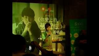 《相逢恨早》張智成大馬簽唱會2012