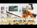 HGIBOランドマンロディ#05頭部と武装の製作&完成編『機動戦士ガンダム 鉄血のオル…
