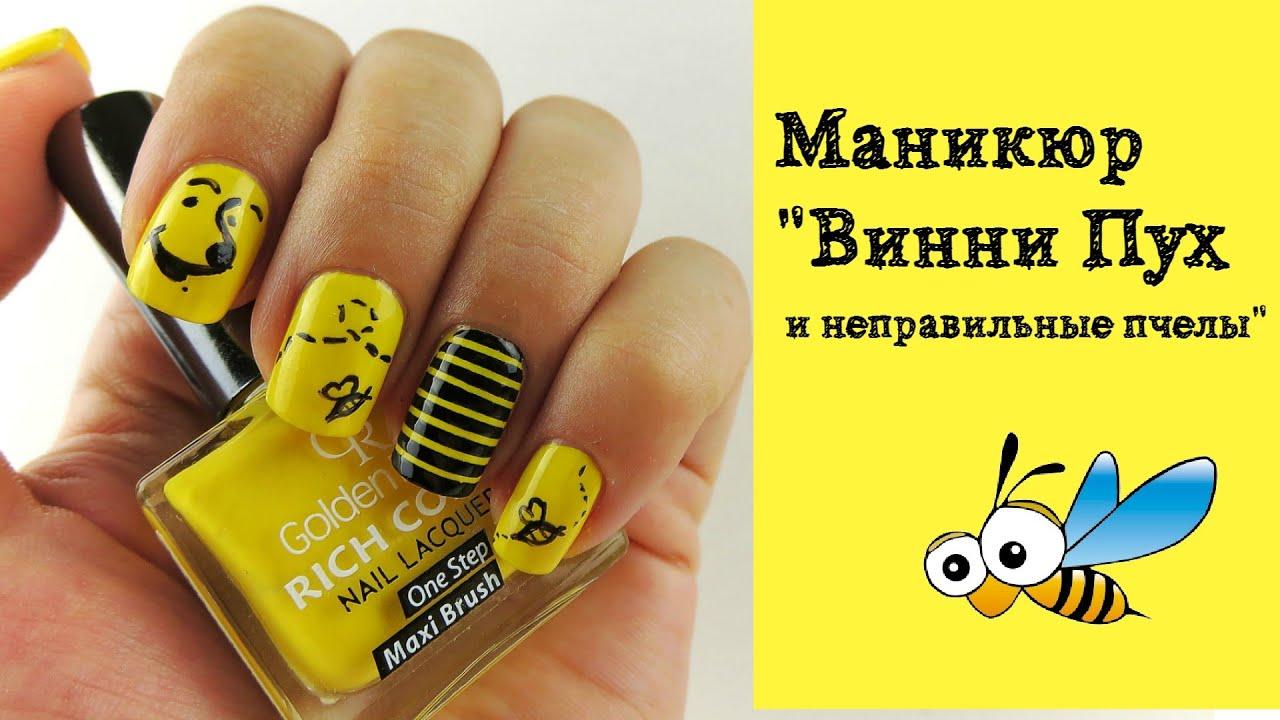 """Маникюр с рисунком """"Винни Пух и неправильные пчелы"""". - YouTube"""