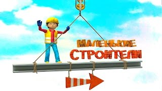 Игры для мальчиков - Маленькие строители и рабочие машины(Развивающее видео для детей про маленьких строителей и их трудовые будни на строительной площадке. Из этог..., 2015-09-02T16:54:11.000Z)