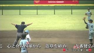 高円宮賜杯第34回全日本学童軟式野球大会 根上学童 ダイジェスト1