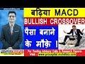 बढ़िया MACD BULLISH CROSSOVER  पैसा बनाने के मौक़े | STOCK TRADING STRATEGIES