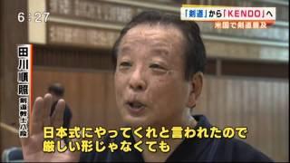 2015.6.9 米国で剣道普及 世界に広がるKENDO