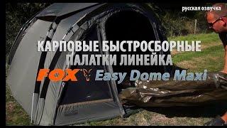 Новинка 2017! Карповые быстросборные палатки линейка FOX Easy Dome Maxi (русская озвучка)