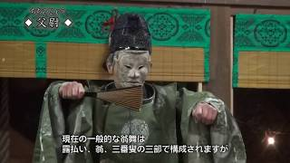 須磨の民俗芸能「車の翁舞 車大歳神社」