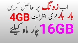Zong 16GB Free Internet 10000% Working Trick November 2017