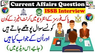 How to Solve Verbal Question in ISSB Exam