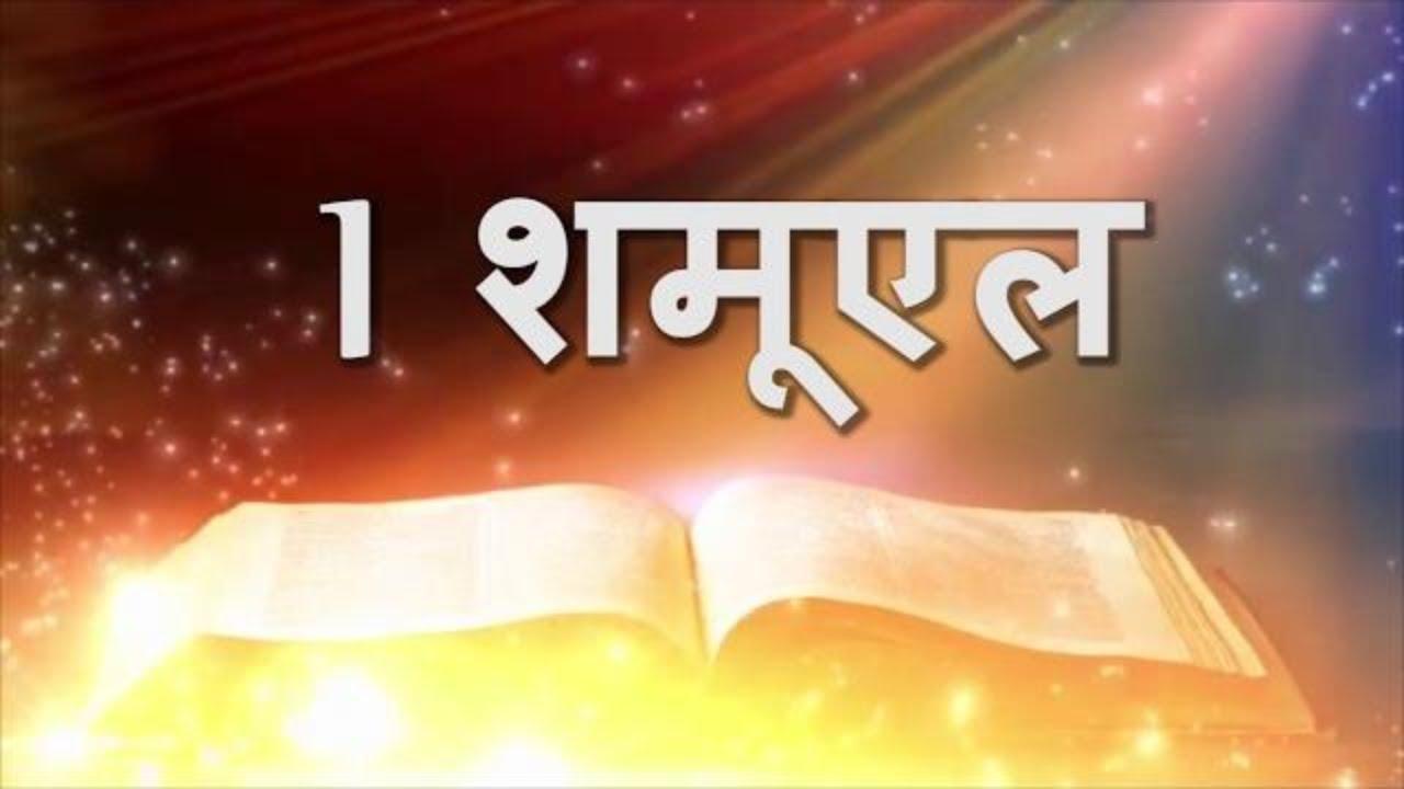 1 शमूएल 1 Samuel • Hindi Bible