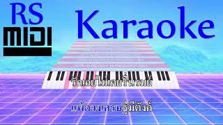 รักน้องคนเดียว : ศร ศรศักดิ์ สวนแก้ว [ Karaoke คาราโอเกะ ]