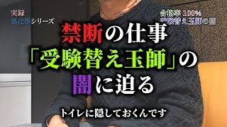 受験替え玉師に直撃インタビュー【裏仕事シリーズ】