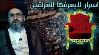 قصة اعضاء مجلس النواب الفاسدين والمؤامرة على الشعب | السيد رشيد الحسيني